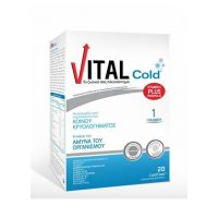 Vital Cold 20 κάψουλες