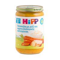 Hipp Γαλοπούλα Με Ρύζι & Καρότα Βιολογικής Καλλιέργειας 220g 8m+