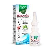 Pοwer Health Rinocalm Ρινικό Σπρέι Με Θαλασσινό Νερό 20ml