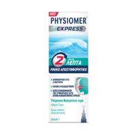 Physiomer Express Ρινικό Αποσυμφορητικό Με Υπέρτονο Θαλασσινό Νερό 20ml