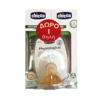 Chicco Set Με Nature Glass Γυάλινο Μπιμπερό Με Θηλή Καουτσούκ Κανονικής Ροής 240ml 0m+ 2τμχ & Δώρο Physiological Θηλή Καουτσούκ Ρυθμιζόμενης Ροής 2m+ 1τμχ