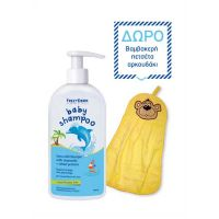 Frezyderm Set Με Baby Shampoo Απαλό Βρεφικό Σαμπουάν 300ml & Δώρο Βαμβακερή Πετσέτα Αρκουδάκι