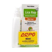 Frezyderm Lice Rep Set Προληπτική Αντιφθειρική Λοσιόν 150ml & Δώρο 80ml