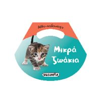 """Susaeta Βιβλίο Κουδουνίστρα """"Μικρά Ζωάκια"""""""