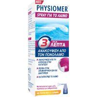 Physiomer Spray Για Το Λαιμό Με Θαλασσινό Νερό, Μέλι, Πρόπολη & Αιθέρια Έλαια 20ml