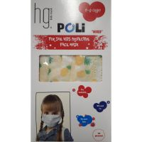 Hg Poli Παιδικές Μάσκες Προστασίας Προσώπου 3 Φύλλων Μιας Χρήσης, Για Κορίτσια 6-9 Ετών 10τμχ