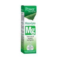 Power Health Magnesium 220mg 20 αναβράζοντα δισκία
