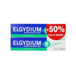 Elgydium Sensitive Οδοντόκρεμα-Τζελ Για Την Προστασία Των Ευαίσθητων Δοντιών 75ml 2τμχ