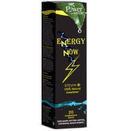 Power Health Energy Now 20 αναβράζοντα δισκία